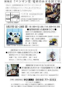 ペンギン堂2017教室案内.jpg